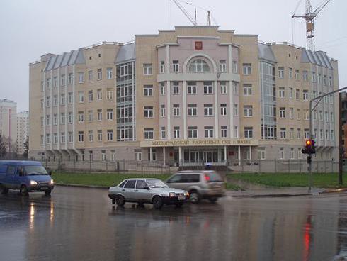 Зеленоградский районный суд города Москвы